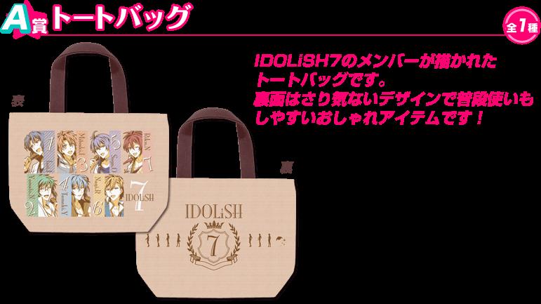 A賞 トートバッグ