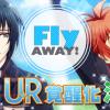 【アイナナUR覚醒】ユニット衣装カード一織&陸「Fly away!」UR覚醒化決定!