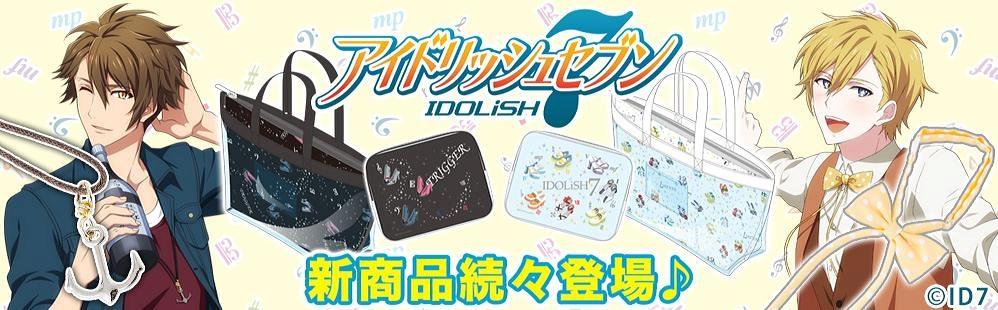 【アイナナ新グッズ】ACOSから新商品多数!レプリカアクセサリー、クリアトートバッグ、ポーチが登場!