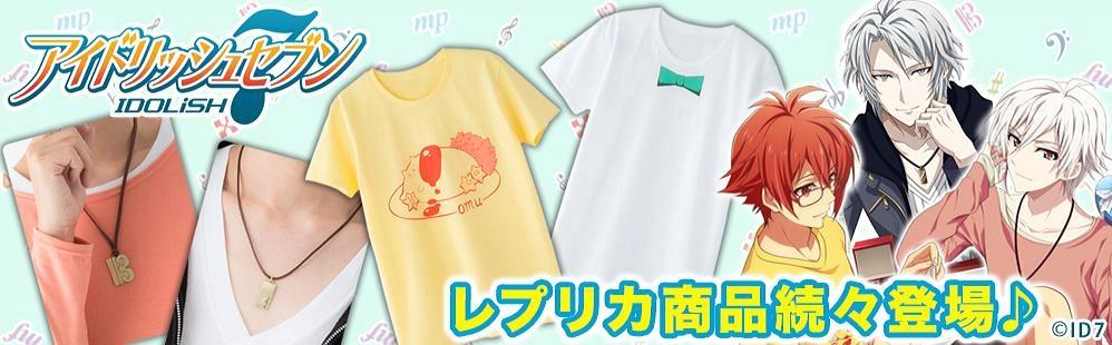 【アイナナ新グッズ】陸のオムライスTシャツ、天のリボンTシャツ・ペンダント、楽のペンダントのレプリカグッズが登場!