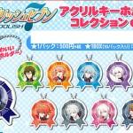 【アイナナ新グッズ】ロゼット風デザインのアクリルキーホルダーコレクションが登場!20時より予約開始!