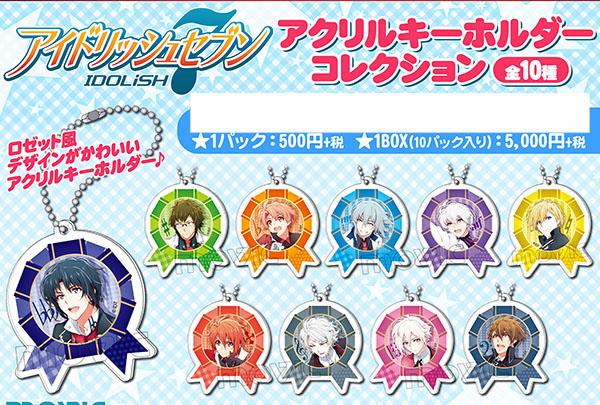 【アイナナ新グッズ】ロゼット風デザインのアクリルキーホルダーコレクションが登場!