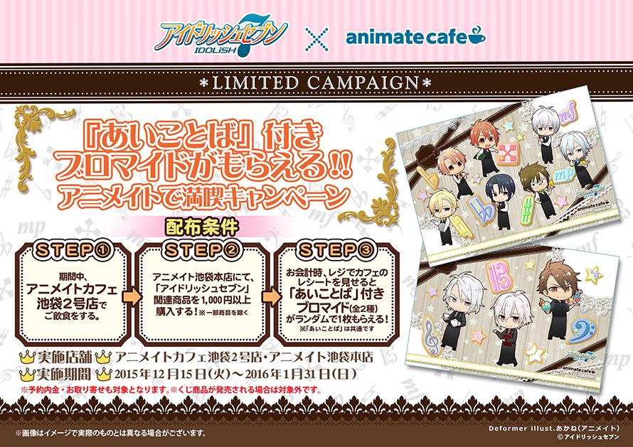 アイナナカフェ 『あいことば』付きブロマイドがもらえる!! アニメイトで満喫キャンペーン