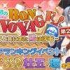 【アイナナ新イベント予告】アイナナ海賊団のBon Voyage!-焦りと共にまた陽は沈む-