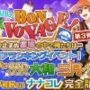 【アイナナ新イベント】アイナナ海賊団のBon Voyage!-鳴り止まぬ雷鳴の中で俺たちは-