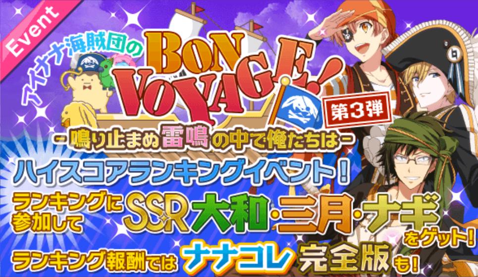 アイナナ海賊団のBon Voyage!-鳴り止まぬ雷鳴の中で俺たちは-