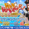 【アイナナ新イベント予告】アイナナ海賊団のBon Voyage!-最上級の夢を目指して-