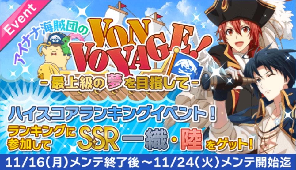 【アイナナ新ガシャ】アイナナ海賊団のBon Voyage!-最上級の夢を目指して-