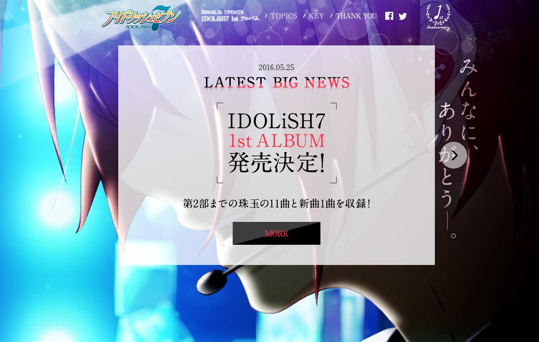 【アイナナ1周年】新情報第一弾はIDOLiSH71stアルバム発売決定!ファンユニ、PG他新曲「RESTART POiNTER」も!