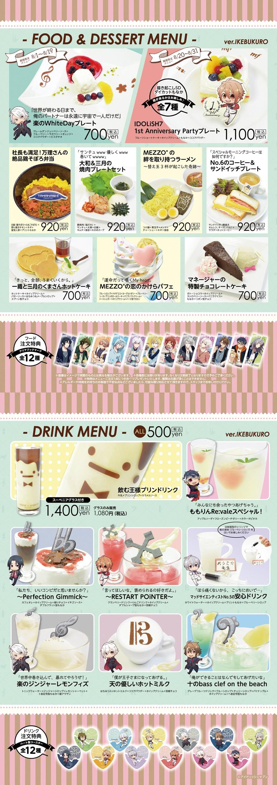 anicafe_1st_food
