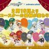 【アイナナ×アニメイトカフェ】名古屋・神戸三宮店2月1日からWEB予約開始!16日からメモメロ衣装のグッズが登場!