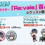 アニメガカフェ三店舗にて本日より「Re:vale」百&千の缶バッジとアクリルキーホルダーが新登場!
