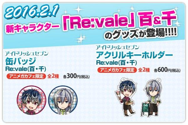 アニメガ三店舗にて本日より「Re:vale」百&千の缶バッジとアクリルキーホルダーが新登場!