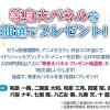 IDOLiSH7・TRIGGER メンバーの等身大パネルを抽選でプレゼント!