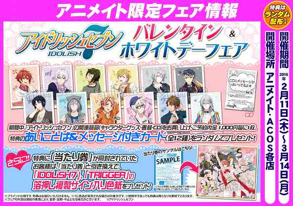 【アイナナ】アニメイト限定バレンタイン&ホワイトデーフェア!Re:valeの百と千の姿も!