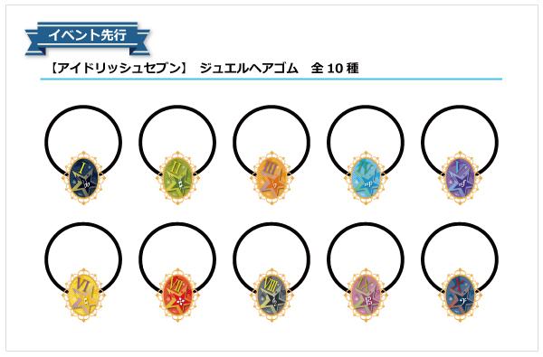 【AnimeJapan 2016】アイドリッシュセブンジュエルヘアゴムが先行販売決定!バッグチャームにも♪