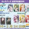 【アイナナ新グッズ】メモメロMV衣装のスクエア缶バッジが登場!