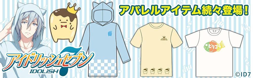 【アイナナ新グッズ】ACOSから環の王様プリンパーカー、王様プリン・ピタゴラTシャツが登場!
