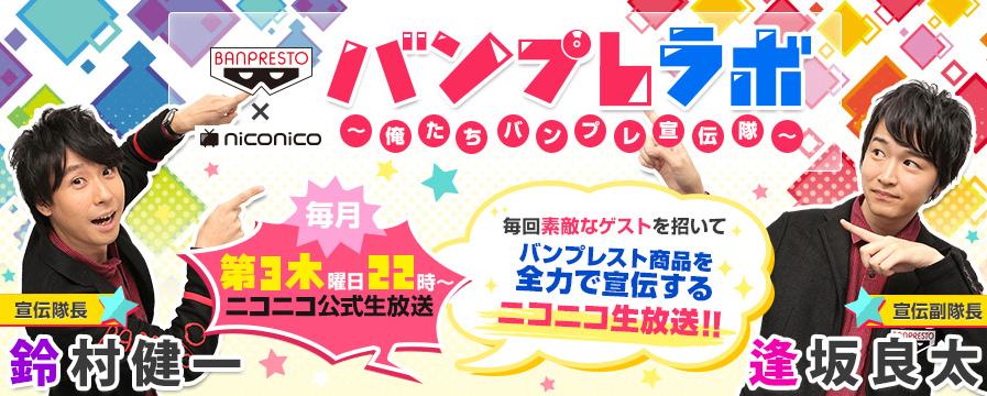 5月19日放送ニコ生バンプレラボにて和泉三月役の代永翼さんから「一番くじ アイドリッシュセブン ~IDOLiSH7 VS TRIGGER~」最新情報告知あり!