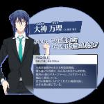 ♪キャラクター紹介「大神万里」