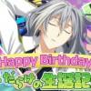 【アイナナ誕生日ガシャ】HappyBirthday!千だらけの生誕記念ガシャ開催!