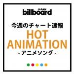 BillboardJAPANアニメチャートにて「アイドリッシュセブン」の初CD企画「NATSU☆しようぜ!」がアニメチャート初登場1位を獲得!