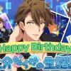 【アイナナ誕生日ガシャ】HappyBirthday!龍之介だらけの生誕記念ガシャ開催!