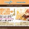 【アイナナ×アニカフェ】3月3日は三月の誕生日!バースデーブロマイド名古屋・池袋にてプレゼント決定♪