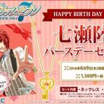 【アイナナ新グッズ】陸&天のネックレスとブロマイドが封入されたバースデーセット発売!