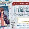 【アイナナ新グッズ】十龍之介のネックレスとブロマイドが封入されたバースデーセット発売!