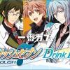 【一番カフェ 】アイドリッシュセブン「Drink Party!シリーズ」PG&一周年衣装のグッズが登場!