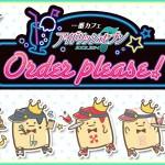 【アイナナ×一番カフェ】「アイドリッシュセブン Order Please!」缶バッジ・チャーム・タグ・チケット・アクリルスタンド登場!