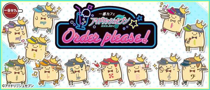 【アイナナ×一番カフェ】「アイドリッシュセブン Order Please!シリーズ」登場!