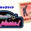 【プリントキャラマイド】アイドリッシュセブン「Order Please!」