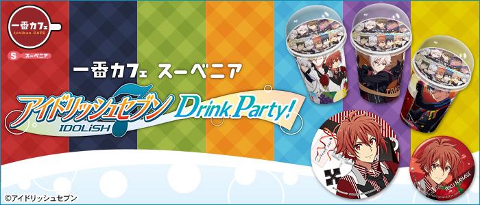 【一番カフェ】「スーベニア アイドリッシュセブン Drink Party!」スーベニアに新デザイン!王様プリンのクランチも♪