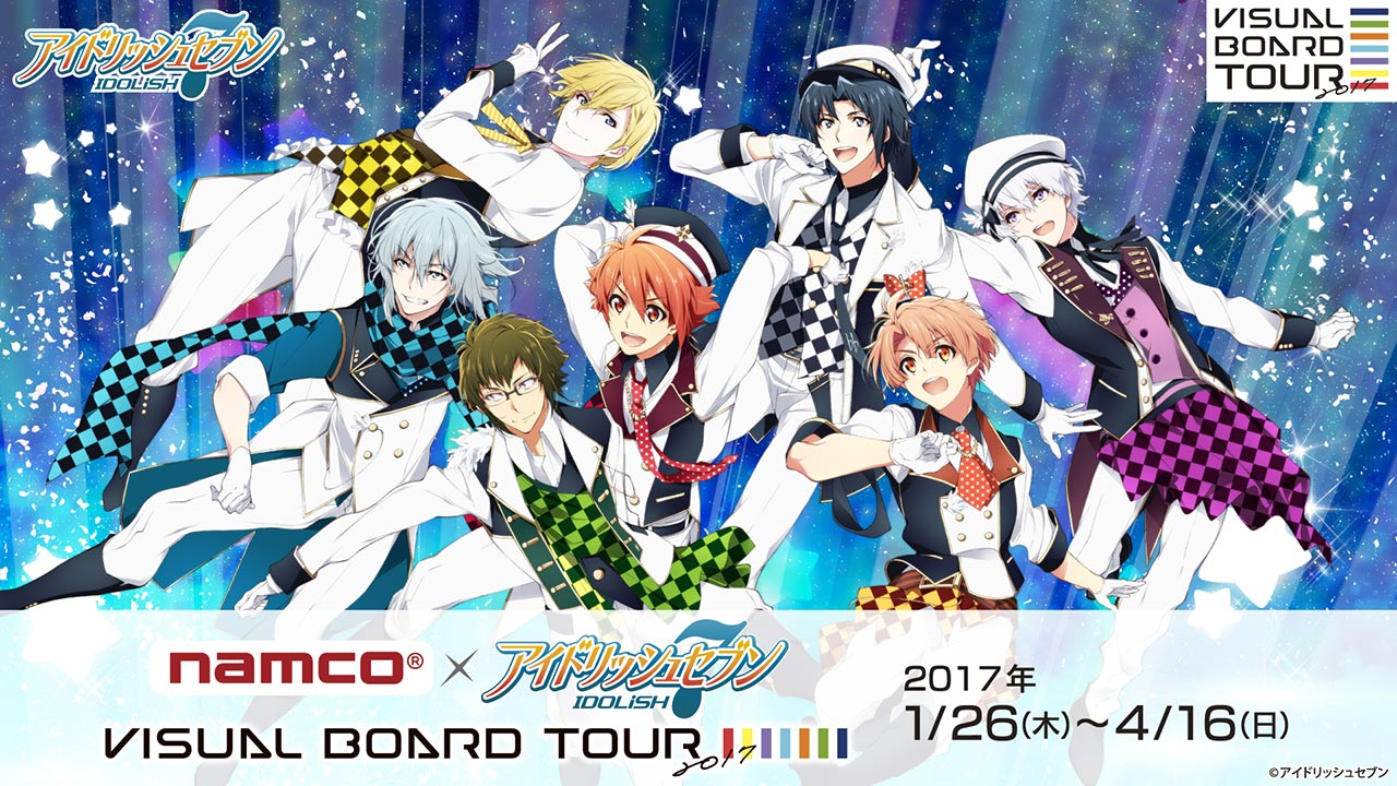 ナムコ×アイドリッシュセブン VISUAL BOARD TOUR 2017 キャンペーン