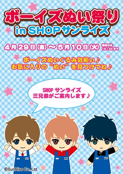 新宿マルイアネックスにて「ボーイズぬい祭り in SHOPサンライズ」に七瀬陸の特大ぬいが登場!