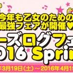【フェア情報】アニメイトにて開催『ビーズログフェア Spring』アイナナ特典ポストカードは4/2から!