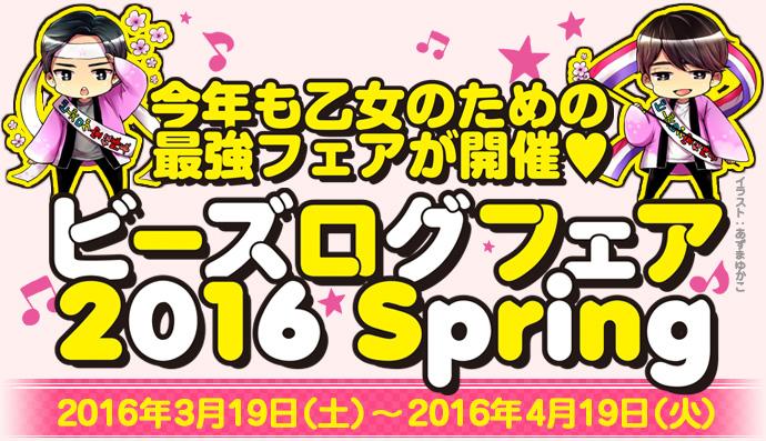 【アイナナフェア情報】アニメイトにて3/19から開催の『ビーズログフェア Spring』特典ポストカードの絵柄公開!