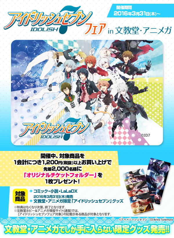 【アイナナ×アニメガコラボ】オリジナル期間限定グッズ販売決定!