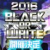 【ビンゴイベント】SPライブ「2016 BLACK or WHITE」開催決定!「七瀬陸[B_or_W]」と[九条天[B_or_W]]がUR覚醒!