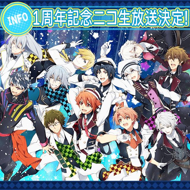 【アイナナニコ生】『キミと愛ドリッシュないと!』1周年記念ニコ生8月19日放送決定!