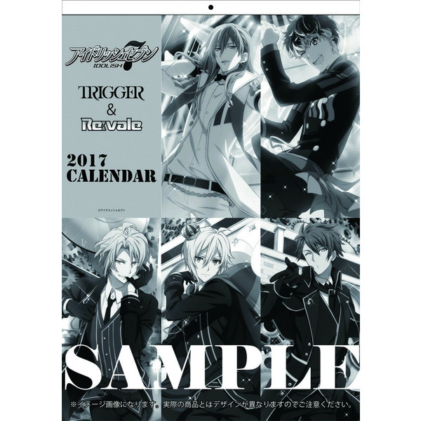 TRIGGER&Re:vale 2017年カレンダー