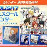 【アイナナ新グッズ】IDOLiSH7&TRIGGERの卓上カレンダーが登場!
