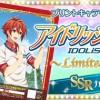 プリントキャラマイド第二弾!アイドリッシュセブン~Limited edition~SSRカードイラスト登場!