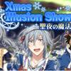 【アイナナ期間限定オーディション】Xmas magic衣装「Xmas Illusion Show 聖夜の魔法」ガシャ開催決定!