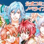 【アイナナ】12/4発売のコミックス&ノベル表紙・初版特典イラスト大公開!