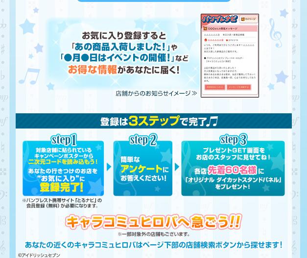 【アイナナ】3/19から!キャラコミュヒロバ限定!ダイカットスタンドパネルがもらえるキャンペーン