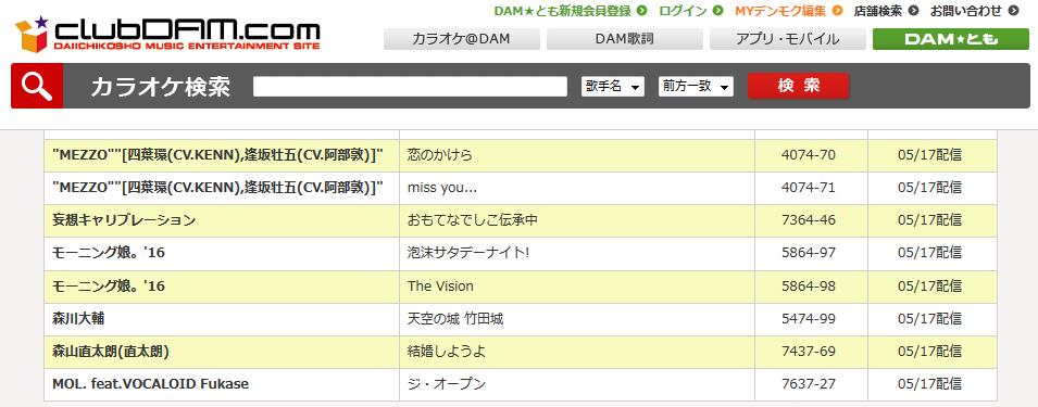 """【アイナナカラオケ】5月17日からカラオケDAMにてMEZZO""""の楽曲「恋のかけら」「miss you...」が配信開始♪"""