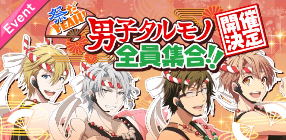 【ランキングイベント】「祭だYEAH!男子タルモノ全員集合!!」開催!
